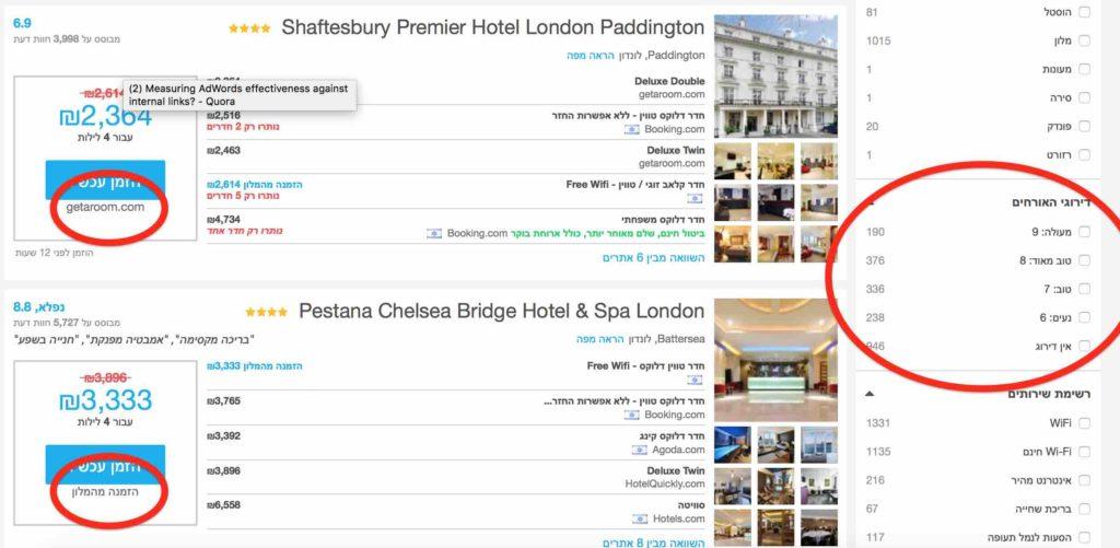 HotelsCombined - הזמנת חדר במלון