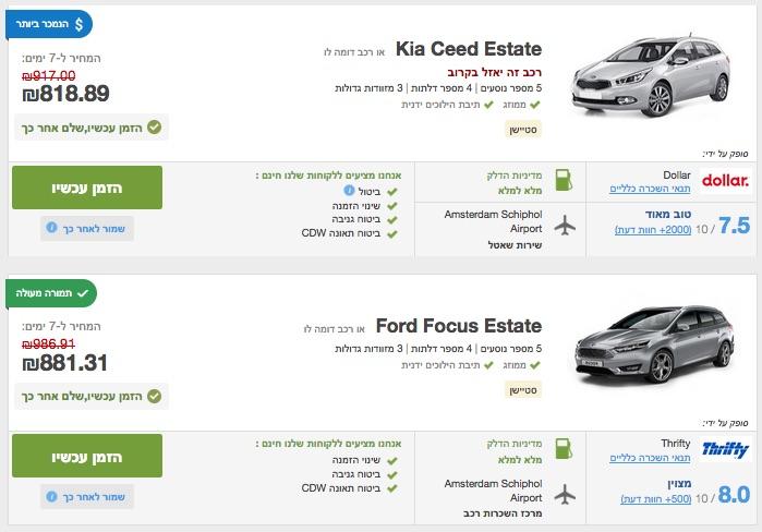 רנטל קארס Rental Cars RentalCars תוצאות חיפוש