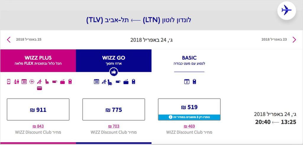 טיסת שכר Wizz