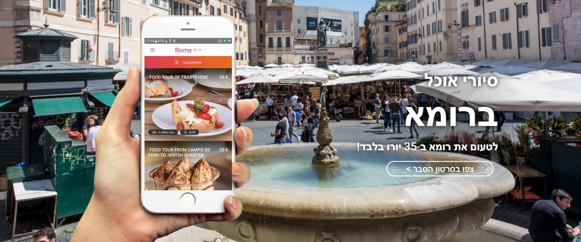 bitemojo סיורי טעימות – האם זו האפליקציה הבאה שלכם בחו״ל?